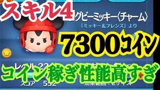 【ツムツム】ラグビーミッキー スキル4 7300コイン&1800万