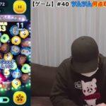 【ゲーム】#40 ツムツム何点取れるか!プルート編!