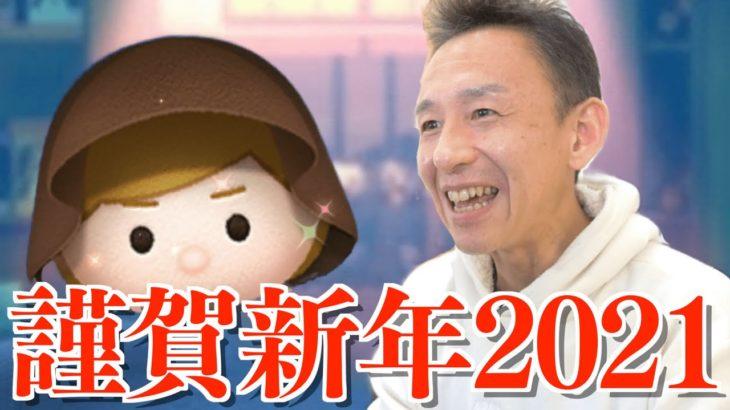 【ツムツム】#407 無課金フルコンプリートへの道!! あけおめ2021年!! 今年もジェダイルークが熱い!!