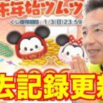 【ツムツム】#409 無課金フルコンプリートへの道!! ツムツムくじ当選発表!! 過去記録を大幅に更新!!