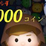 ツムツム ジェダイルーク(スキルレベル4)11000コイン