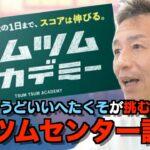 【ツムツム】#413 無課金フルコンプリートへの道!! ツムツムアカデミー入学試験!!