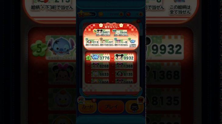 ツムツムくじ 43万当選(10万3本)