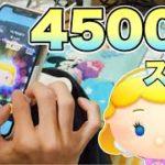 【ツムツム】シンデレラ&青い鳥 4500万 スキル6【手元】