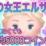 【ツムツム】 雪の女王エルサ(スキル5)でコイン稼ぎ!
