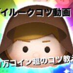 【ツムツム】ジェダイルーク初心者・中級者必見!レベル別にコツお教えします!(スキルレベル5)