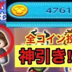 【ツムツム】5000円課金して、ジェダイルーク何体出るか試してみた!