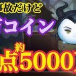 【ツムツム】邪悪な妖精マレフィセント 延長素点約5000万