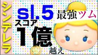 【ツムツム】シンデレラスキル5!!学年1位目指して!part1!!