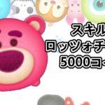 ツムツム ロッツォチャーム スキル5 5→4のみ 5000コイン