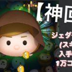 【ツムツム】【神回】ジェダイルークスキル5入手6日目〜1万コイン超〜