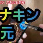 【ツムツム】アナキン・スカイウォーカー スキル6 手元