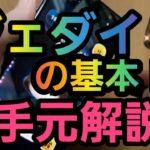 【ツムツム】ジェダイルーク 6回切りの解説!