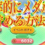 ツムツム 気球がいっぱい【効率的にメダルを貯める方法】60連イベントガチャ!LINE Disney Tsum Tsum