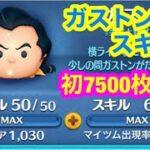 【ツムツム】ガストン・スキル6で初7500枚越え!