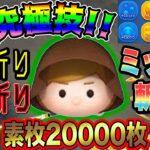【ツムツム】これぞコイン稼ぎ究極体!ジェダイルーク6回・8回ミックス斬り!!5→4素枚20000コイン!スキルMAX
