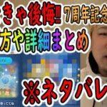【ツムツム】速報‼7周年関連イベント詳細が判明‼【ネタバレ注意】