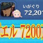 ツムツム サプライズエルサ 7200万点【スマホ録画Version】リクエスト!LINE Disney Tsum Tsum
