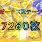 【ツムツム】ボーナスステージ 7280枚 (イベント 気球をつくろう)