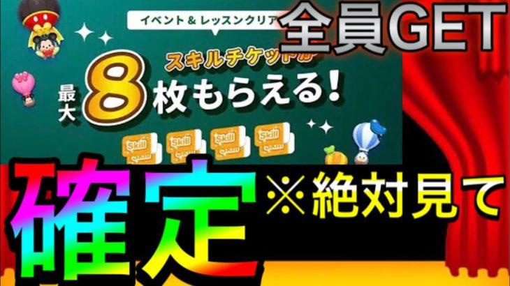 【ツムツム】緊急速報!! スキルチケット8枚入手する方法!! ツムツムスキルチケット