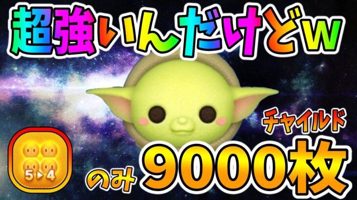 9000枚は強すぎないかwwチャイルドでコイン稼ぎ!