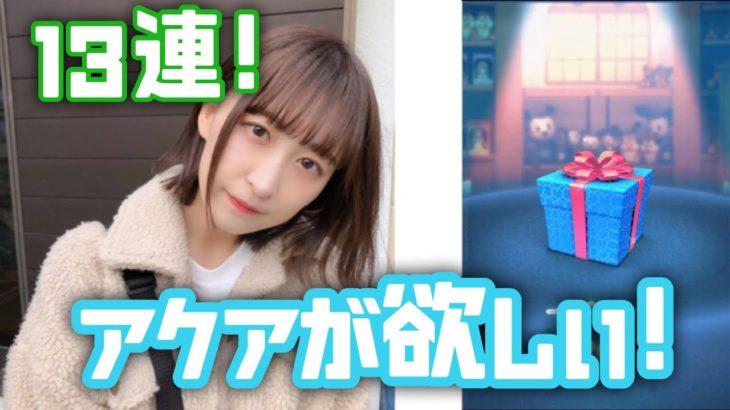 【ツムツム】大晦日限定のセレクトBOX!!!