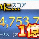 【ツムツム】ついに1億点達成! ~1億点への道のり~ #END