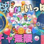 【ツムツム】気球がいっぱい!スキルチケットGET!ガチャって無限?!
