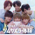 King&PrinceツムツムランドCM