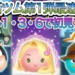 【ツムツム】2月の新ツム最速LIVE!スキル1・3・6で初見プレイ!