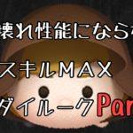 【ジェダイルーク スキルMAX】相変わらずぶっ壊れない!【ツムツム】