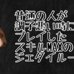 【ツムツム ジェダイルーク】普通の人が調子悪い時にプレイしたスキルMAXのジェダイルーク!頑張れコイン稼ぎ!【何回やっても万枚いかん!】
