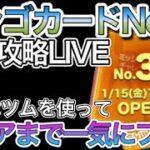 【ツムツム】ビンゴカードNo.31最速攻略ライブ!色んなツムを使ってクリアまで一気にプレイ!