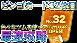 【ツムツム】ビンゴカードNo32 色々なツムをつかって最速攻略LIVE!