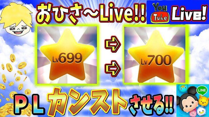 【ツムツム ライブ】遂に!生配信にてPLカンストさせます!おひさ~Live!