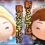 【ツムツムランド】新Sレア登場!またもや強力スキル!?