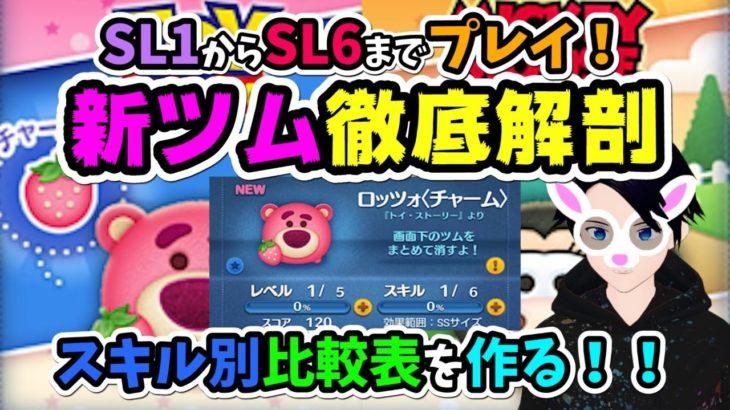 【ツムツム】初見さん大歓迎!新ツム『ロッツォ〈チャーム〉』SL1~6まですべてプレイ!比較表を作ります!!