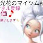 ツムツム…素人光花のマイツム乱舞VOL344月末イベント気球がいっぱいシルバービーンズまで🎵