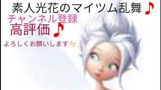 ツムツム…素人光花のマイツム乱舞VOL345月末イベント気球がいっぱいシルバービーンズまで🎵