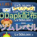 ツムツム 遂に解禁! ツムレベル チート Ver.1.89.1 最新MODAPK配布!