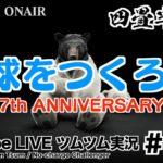 【YouTube LIVE】#108 ツムツム生放送! 7th アニバーサリー!気球をつくろう!!