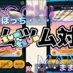 【ツムツム】pocchi(ちょっと経験者) vs ママ(ほぼ初心者)  ツムツム対決!!