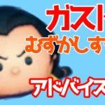 【ツムツム】ガストンsl5 練習日記【1日目】