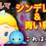 【ツムツム】新ツム「シンデレラ&青い鳥」をスキルマでプレイ!【楽しい!!】