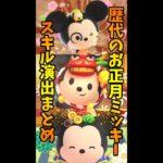 【ツムツムランド】歴代のお正月ミッキースキル演出まとめ!