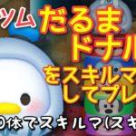【ツムツム】ログボ&イベント報酬ツムをいち早くスキルマにしてプレイ!【強いのか!?】