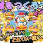 【ツムツム】気球をつくろう!(イベント)ボーナスステージ最高!!