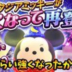 【ツムツムランド】ファンタジアミッキーが強くなって再登場!初期のファンタジアミッキーと比較!