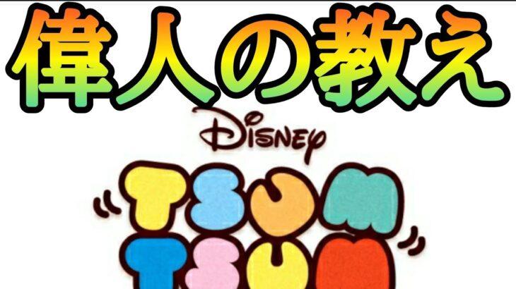【ツムツム】偉人の教え ウォルト・ディズニー(引用)