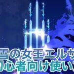 【ツムツム】雪の女王エルサ!初心者向けの使い方解説&コイン稼ぎ!【雪エル】